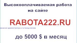 вакансии администратора в гостинице москва(, 2013-12-03T11:40:16.000Z)