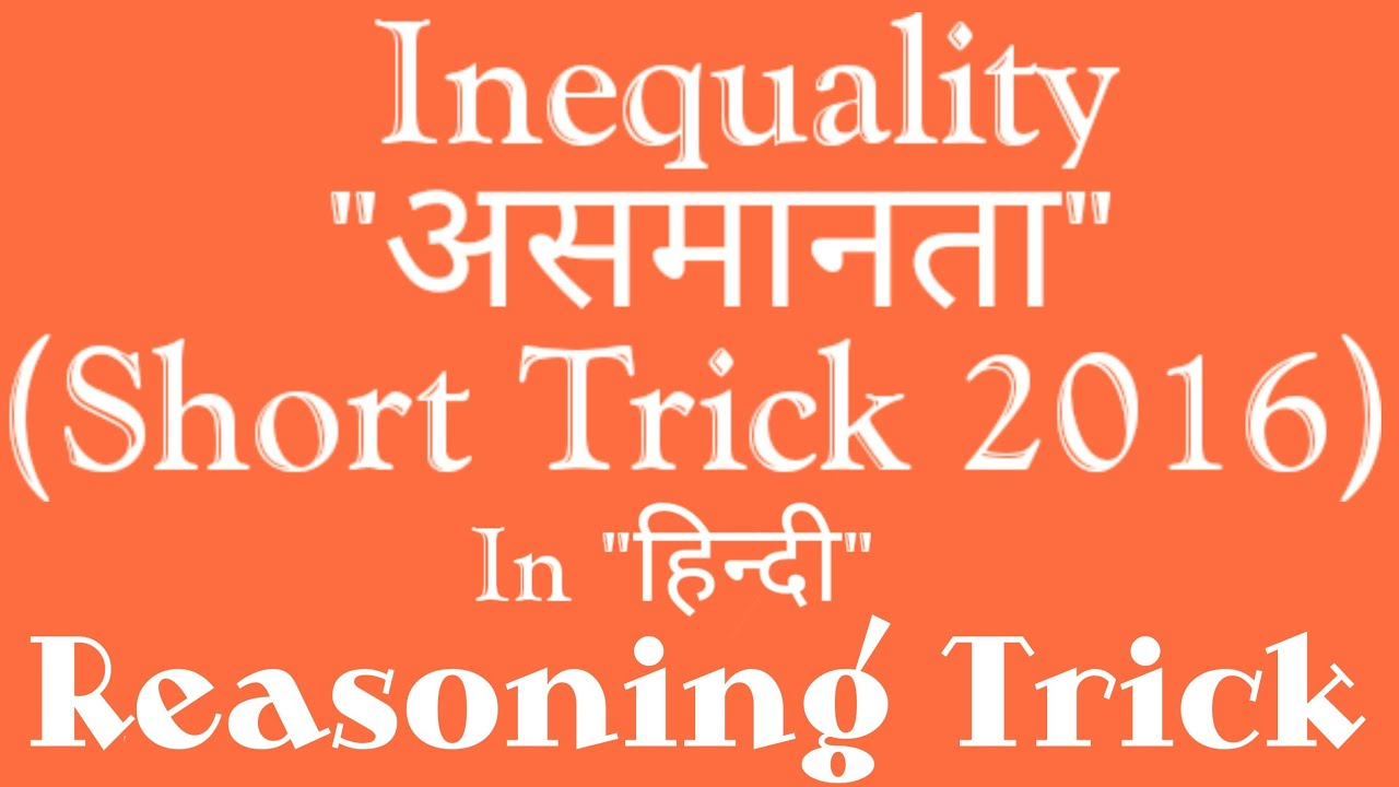Inequality Hindi Short Trick (Reasoning)