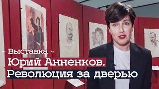 Выставка Юрия Анненкова в Музее русского импрессионизма (2020)/ Oh My Art