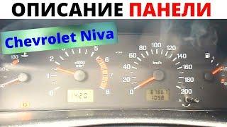 Описание панели приборов Chevrolet Niva