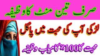 3 Mint ka wazifa khoobsurat larki apki muhabbat mia be qarar in urdu, تین منٹ کا وظیفہ اور لڑکی محبت