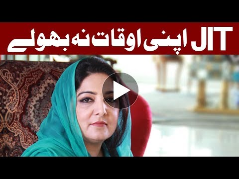 Another JIT needed to probe allegations against Panama JIT: Anusha Rehman