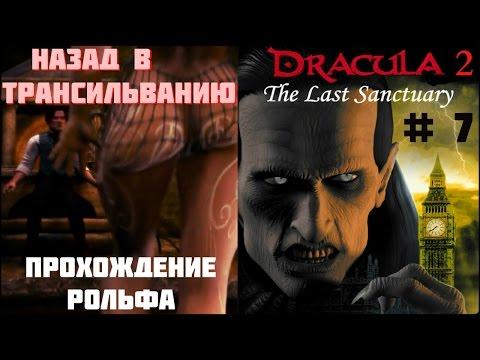 Дракула 2: Последнее прибежище #9 - Финал? Неожиданно! (Dracula 2: The Last Sanctuary)