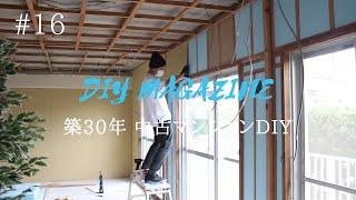 【中古マンションDIY】#16 窓際の壁完成。スタイロフォームで断熱性を高める。後編