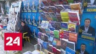 Грузия готовится к выборам - Россия 24