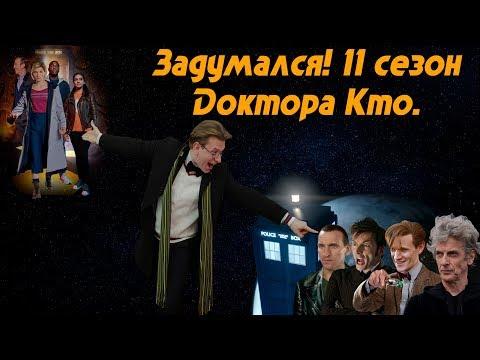 Доктор Кто 11 сезон. Задумался!