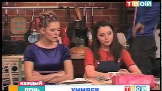 Сериал Универ - смотрите на телеканале ТВОЙ
