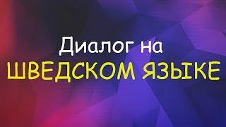 Диалог на ШВЕДСКОМ ЯЗЫКЕ