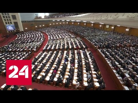 В Пекине начала работу сессия Всекитайского собрания народных представителей - Россия 24
