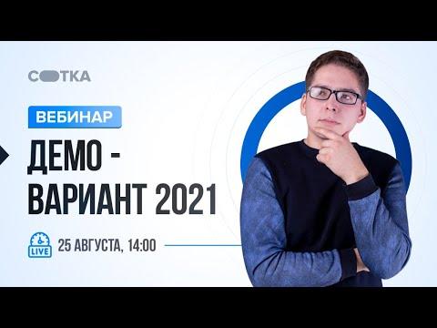 Демо-вариант 2021 | ЕГЭ МАТЕМАТИКА БАЗА 2021 | Онлайн-школа СОТКА