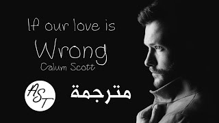 Calum Scott - If Our love is Wrong | Lyrics Video | مترجمة