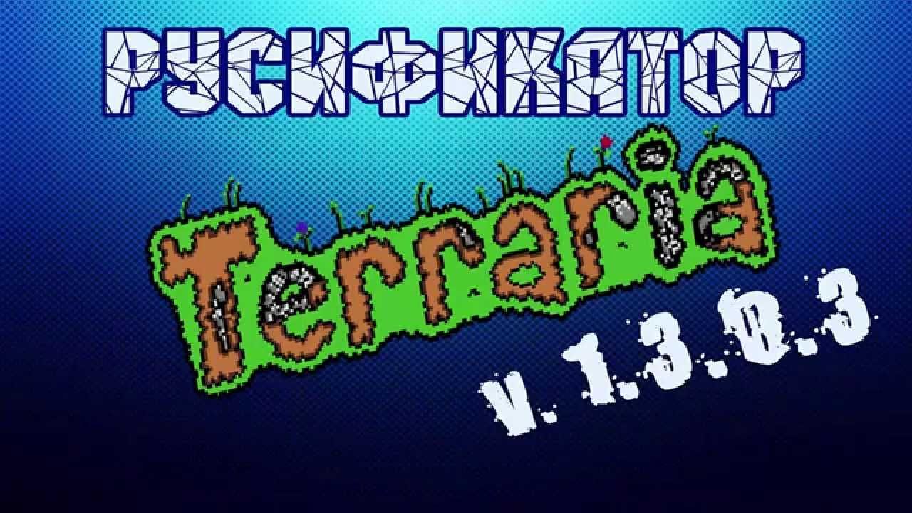 terraria русификатор - oclabanklet1980's diary