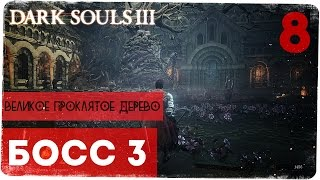 Под прикрытием снайпера! ? Dark Souls 3 #8 [Xbox One Pre-Release]