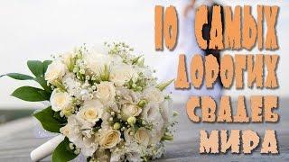 Топ-10 самых дорогих свадеб  мира.