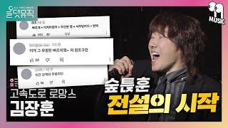 [올댓뮤직 All That Music] 김장훈 - 고속도로 로망스