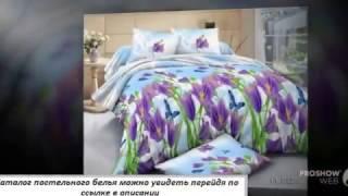 распродажа постельного белья высокого качества. Купить постельное белье. Магазин постельного белья