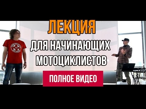 Лекция для начинающих мотоциклистов