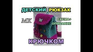 Детский  рюкзак крючком. Как просто связать рюкзак своми руками. МК детского рюкзака