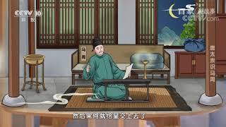 [百家说故事]唐太宗识马周| 课本中国 - YouTube