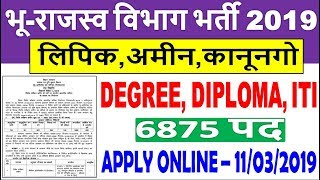भू-राजस्व विभाग भर्ती 2019    Bihar LRC Recruitment    Degree/Diploma/ITI    Bihar LRC Apply Online
