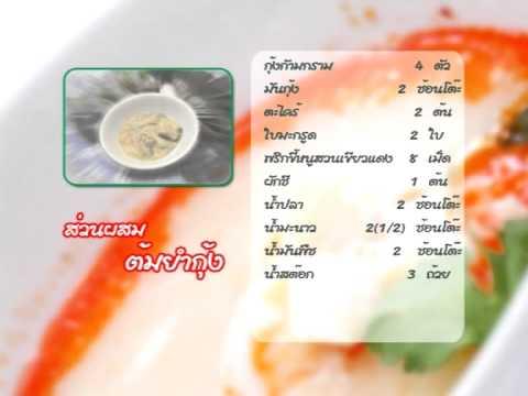 DSD-CTA 14 สิบเมนูอาหารไทยยอดนิยม ตอน การทำต้มยำกุ้ง