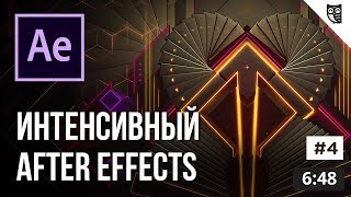 Шейповые слои и анимации в After Effects