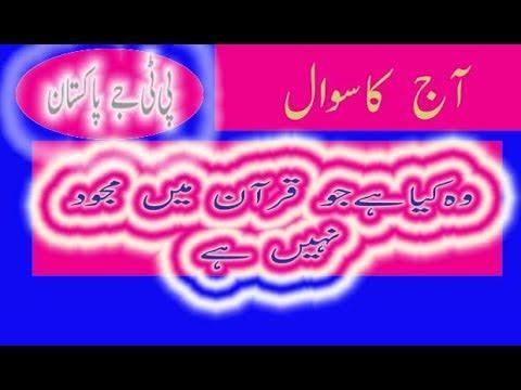 islami sawal jawab in urdu,amazing sawal jawab, pk