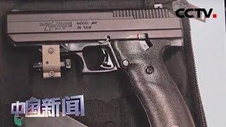[中国新闻] 美国芝加哥警方秘密调查网络非法售卖枪支 | CCTV中文国际