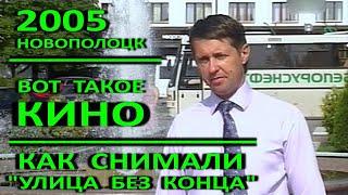"""Новополоцк. Фильм """"Улица без конца"""". Интервью с участниками съемок. 2005 год."""