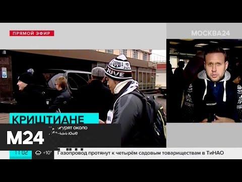 Фанаты Криштиану Роналду продолжают дежурить возле гостиницы в Измайлове - Москва 24