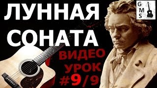 ЛУННАЯ СОНАТА на Гитаре - 9/9 видео урок Moonlight Sonata on guitar. Tutorial with tabs