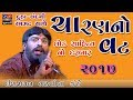 Download ચારણ નો વટ ~ ISHARDAN GADHVI   Lok Sahitya no Darbaar - દુહા છંદ ની રમઝટ MP3 song and Music Video