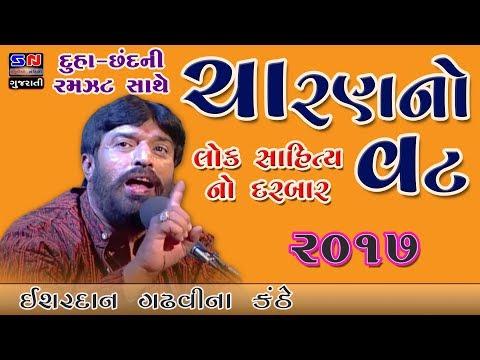 ચારણ નો વટ ~ ISHARDAN GADHVI | Lok Sahitya no Darbaar - દુહા છંદ ની રમઝટ