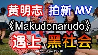 黃明志新歌《Makudonarudo》拍MV惹上黑社會 | 推翻藝伎「意淫幻想論」| 萬萬沒想到《Makudonarudo》原來是這個意思!【娛樂新聞】