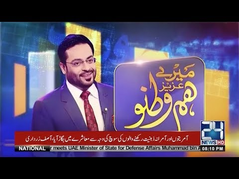 Mery Aziz Hum Watno | 26 February 2018 | 24 News HD