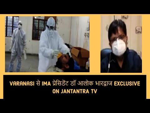 Varanasi से IMA प्रेसिडेंट Dr.  Alok Bhardwaj EXCLUSIVE ON JANTANTRA TV