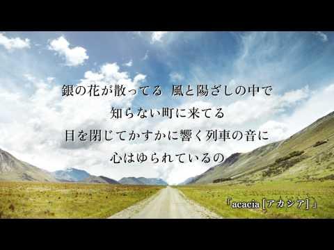 松任谷由実 - Acacia [アカシア] (from「日本の恋と、ユーミンと。」)