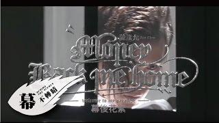 Ian 陳彥允『Money Back Me Home』MV幕後花絮 Eagle Music official