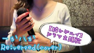 【賭ケグルイ】一か八か/Re:versed(cover)