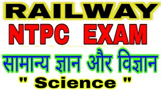 #RRBNTPCExam2019#1stStage(CBT)#Science #Gk/GS-Test#Railway,Ntp…