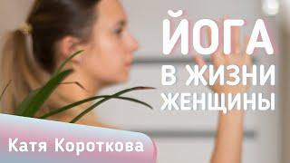 Йога в жизни женщины на любых этапах материнства