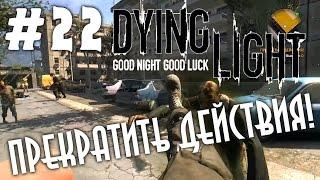 dying Light прохождение - Прекратить действия! #22