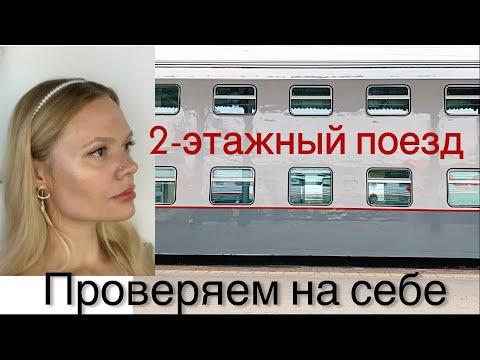 Новый двухэтажный поезд РЖД. Путешествую сама. Что удобного? Что просто кошмар?!