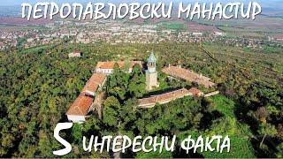"Петропавловски манастир | ""ПОЛЕТ НАД МАНАСТИРИТЕ"""