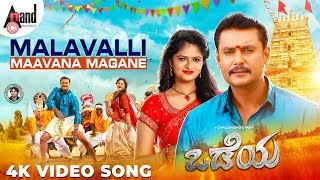 Cover images Odeya | Malavalli Maavana Magane | Darshan | Sanah | M.D.Shridhar | N.Sandesh | Arjun Janya