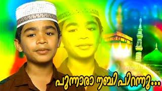 പുന്നാരാ നബി പിറന്നു... | Mappila Album Song | Muslim Devotional Songs Malayalam