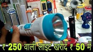 Torch, Solar charger, Led light @ 70% discount // मात्र 5,000 लगाकर कमाए ₹20,000 महीना