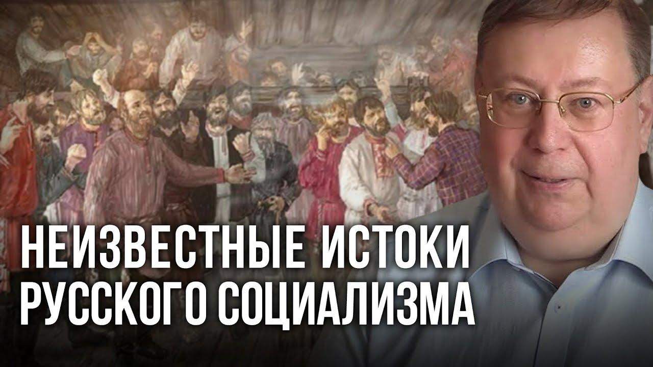 Картинки по запросу Неизвестные истоки русского социализма. Александр Пыжиков