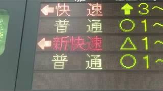 大阪駅 発車標