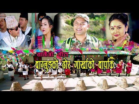 New Salaijo Song 2076/2019||Baglungko Dhora Gorkhako Barpak || Anjan Karki & Riya Gurung